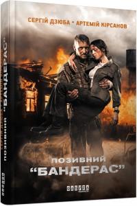 Сергій Дзюба, Артемiй Кiрсанов, «Позивний 'Бандерас'»