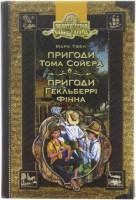 Книга Пригоди Тома Сойєра. Пригоди Гекльберрі Фінна