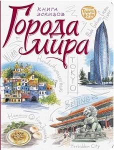 Книга Города мира. Книга эскизов. Travel book