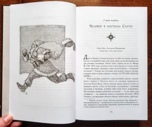 фото страниц Крампус, Повелитель Йоля #4