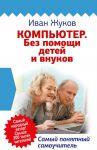 Книга Компьютер. Без помощи детей и внуков. Самый понятный самоучитель