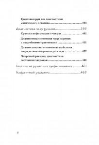 фото страниц Руны. 50 лучших раскладов для гадания #4