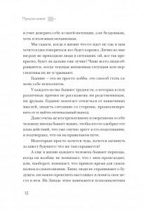 фото страниц Руны. 50 лучших раскладов для гадания #11