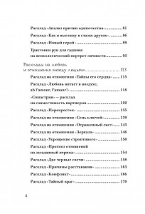 фото страниц Руны. 50 лучших раскладов для гадания #6