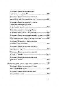 фото страниц Руны. 50 лучших раскладов для гадания #5