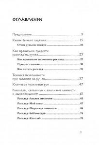 фото страниц Руны. 50 лучших раскладов для гадания #7
