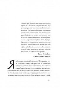 фото страниц Руны. 50 лучших раскладов для гадания #8