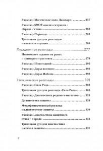 фото страниц Руны. 50 лучших раскладов для гадания #9