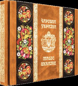 Книга Чарівна Україна / Magic Ukraine