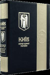 Книга Київ - серце єдиної України