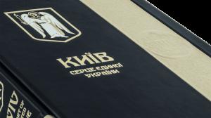 фото страниц Київ - серце єдиної України #3