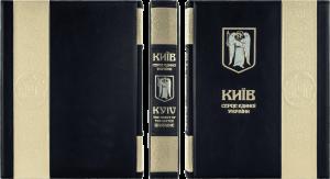 фото страниц Київ - серце єдиної України #8