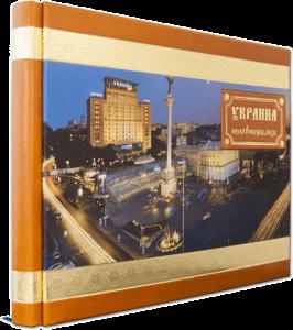 Книга Неповторимая Украина