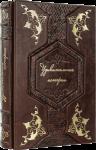 Книга Удивительные истории из глубины времен