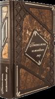 Книга Бизнесмены, изменившие мир