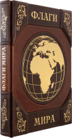 Книга Флаги мира