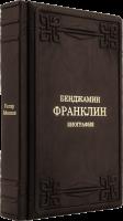 Книга Бенджамин Франклин. Биография