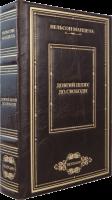 Книга Довгий шлях до свободи
