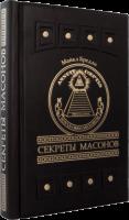Книга Секреты масонов