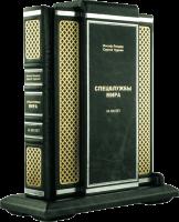 Книга Спецслужбы мира за 500 лет (на подставке)