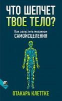 Книга Что шепчет твое тело? Как запустить механизм самоисцеления