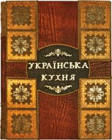 Книга Енциклопедія української кухні