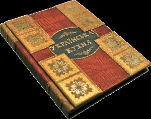 фото страниц Енциклопедія української кухні #2