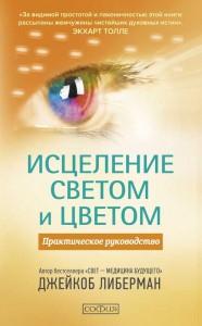 Книга Исцеление светом и цветом. Практическое руководство