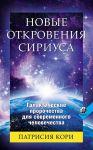 Книга Новые откровения Сириуса. Галактические пророчества для современного человека