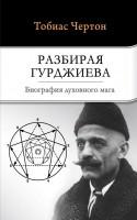 Книга Разбирая Гурджиева. Биография духовного мага