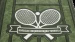 фото страниц Большая энциклопедия тенниса #4