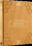 Книга Энциклопедия пчеловодства