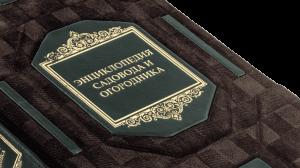 фото страниц Энциклопедия садовода и огородника #3