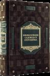Книга Энциклопедия садовода и огородника
