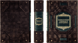 фото страниц Энциклопедия садовода и огородника #9