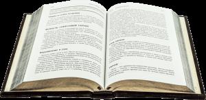 фото страниц Энциклопедия садовода и огородника #5