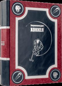 Книга Энциклопедия хоккея