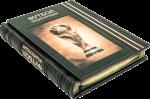 фото страниц Футбол. Самая полная энциклопедия (на подставке) #4