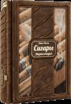 Книга Сигары. Энциклопедия