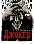 Книга Джокер. Энциклопедия