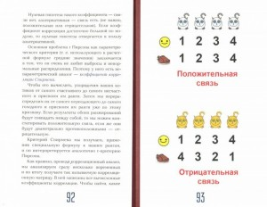 фото страниц Статистика и котики #2