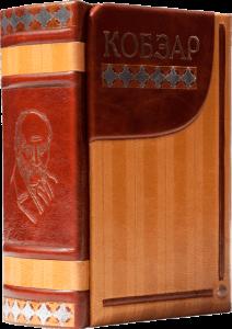 Книга Кобзар (малий)