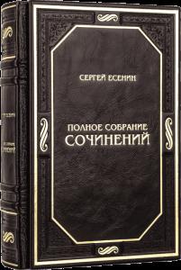 Книга Сергей Есенин. Полное собрание сочинений