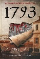 Книга 1793. История одного убийства