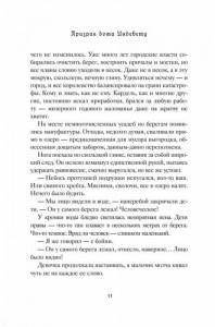 фото страниц 1793. История одного убийства #6