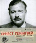 Книга Ернест Гемінґвей. Артефакти з життя