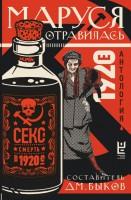 Книга Маруся отравилась: секс и смерть в 1920-е (антология)