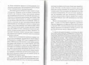 фото страниц Драконы Эдема: Рассуждения об эволюции человеческого разума #5