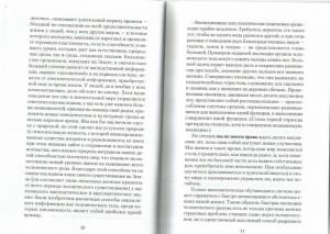 фото страниц Драконы Эдема: Рассуждения об эволюции человеческого разума #6