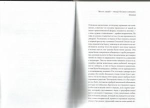 фото страниц Драконы Эдема: Рассуждения об эволюции человеческого разума #3